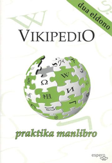 Vikipedio – praktika manlibro (2007)